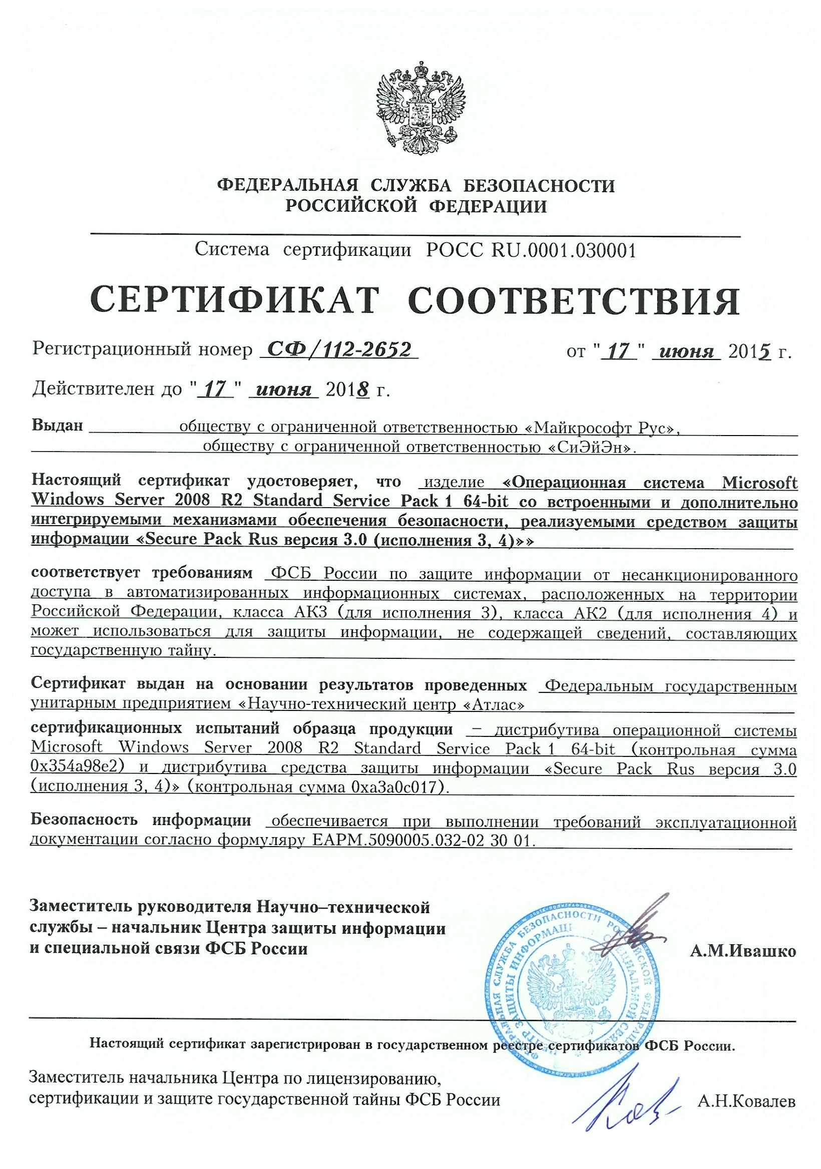 Сертификация фсб windows 7 сертификация оборудования бухгалтерский учет курсы